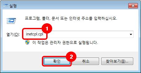 모든 인터넷 창을 종료하고 실행 창에 intelcpl 을 입력해주세요.