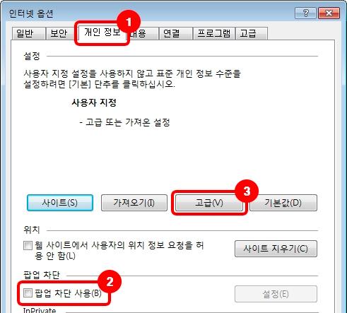 인터넷 옵션에서 개인 정보 탭으로 이동하여 팝업차단 사용 해제 후 고급 버튼을 클릭해주세요.