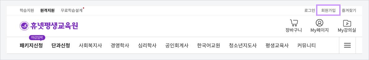 상단 회원가입 버튼 클릭