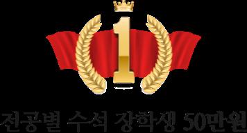 전공별 수석 장학생 50만원