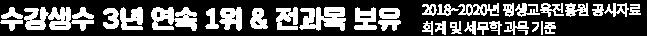 수강생수 2년 연속 1위 & 전과목 보유 ,※ 2018,2019년 평생교육진흥원 공시자료  회계 및 세무학 과목 기준