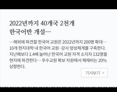 교육부, 해외 한국어 교육에 126억원 투자