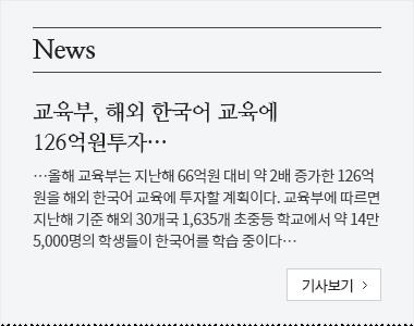 2022년까지 40개국 2천개 학교에 한국어반 생긴다