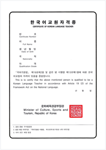 다양한 한국어교원을 필요로 하는 진로선택 가능!