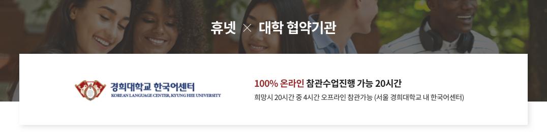 휴넷x대학 협약기관 / 100% 온라인 참관수업진행 가능 20시간, 희망시 20시간 중 4시간 오프라인 참관가능 (서울 경희대학교 내 한국어센터)