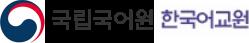 국립국어원 한국어교원 로고