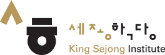 세종학당 로고