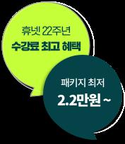 휴넷 22주년 수강료 최고 혜택 패키지 최저 2.2만원~