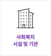 사회복지 시설 및 기관